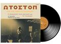 Thanassis Gaifilias/ΘΑΝΑΣΗΣ ΓΚΑΪΦΥΛΛΙΑΣ-ΩΤΟΣΤΟΠ-'71 GREEK ROCK-NEW LP