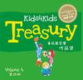 Kids4kids Treasury Vol.4 (Paperback)