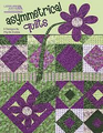 Asymmetrical Quilts