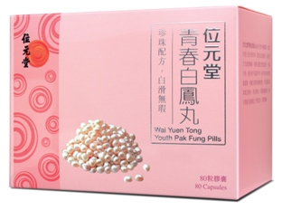 Wai Yuen Tong - Teenage Pak Fung Pill (40 packs)