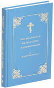 Explanation of the Holy Gospel According to St. John (HC)