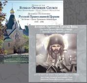 Jordanville Choirs: 2 CD Set