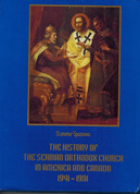 The History of the Serbian Orthodox Church in America and Canada 1941-1991