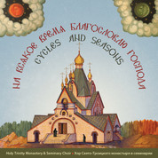 Cycles and Seasons: Worship at Holy Trinity Monastery / На всякое время благословлю Господа