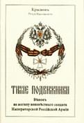 Тихие подвижники - Венок на могилу неизвестного солдата Императорской Российской Армии