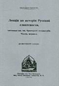 Лекции по истории русской словесности: Часть I до-петровский период