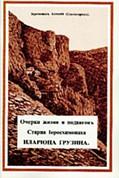 Очерки жизни и подвигов Старца Иеросхимонаха Илариона Грузина