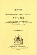 Житие преподобного Антония Великого