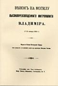 Венок на могилу Высокопреосвященнаго Митрополита Владимира