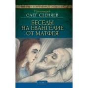 Беседы на Евангелие от Матфея (в 4-х томах)