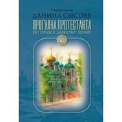 Прогулка протестанта по православному храму