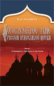 Богослужебное пение Русской Православной Церкви Том I: Система и История (POD)