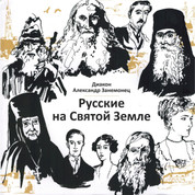 Русские на святой земле