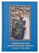 Монреальская Мироточивая икона и брат Иосиф