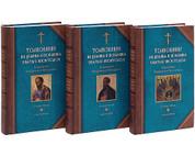 Толкование на деяния и послания святых апостолов в 3-х кн Блаж. Феофил. Болг. (СБ)