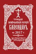 Троицкий Православный Русский Календарь на 2017 г.