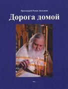 Дорога домой: Протоиерей Роман Лукьянов