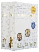 Православие (в 2-х книгах)