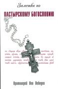 Заметки по пастырскому богословию
