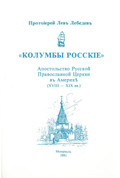 Колумбы Росские: Апостольство Русской Православной Церкви в Америке (XVIII - XIX вв.)