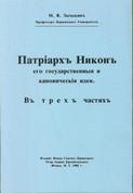 Патриарх Никон: его государственныя и каноническая идея (в трех томах)