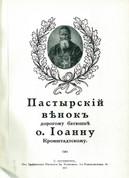 Пастырский венок дорогому батюшке о. Иоанну Кронштадтскому