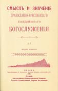 Смыслъ и значение Православно-Христианскаго Ежедневнаго Богослужения