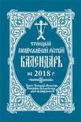 Троицкий Православный Русский Календарь на 2018 г.
