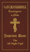 All-Night Vigil: Clergy Service Book (Parallel English-Slavonic Text)