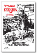 2019 Martianoff Calendar