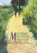 Мой Первый Молитвослов - My First Book of Prayers
