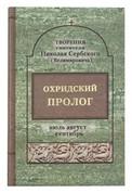 Охридский Пролог (июль – август – сентябрь)