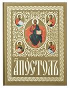 Апостол на ц/сл. с зачалами