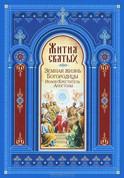 Жития Святых: Земная жизнь Богородицы. Иоанн Креститель. Апостолы