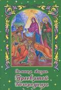 Земная жизнь Пресвятой Богородицы для детей (РП)