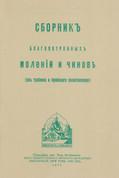 Сборник благопотребных молений и чинов из Требника и Иерейскаго Молитвослова