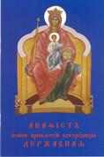 Акафист Иконе Пресвятой Богородицы Державная
