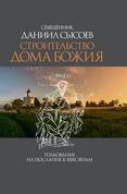 """""""Строительство дома Божия"""