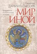 """""""Мир иной"""" Беседы на избранные псалмы. ч.3"""