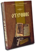 Отечник. Святитель Игнатий Брянчанинов (Лучи Софии)