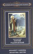 Преподобный Сергий Радонежский, чудотворец. Акафисты. Каноны. Молитвы. Житие. (НЛ)