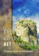 Вне Церкви нет спасения (Диакон Георгий Максимов)