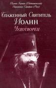 Блаженный Святитель Иоанн Чудотвориц