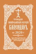 Троицкий Православный Русский Календарь на 2020 г.