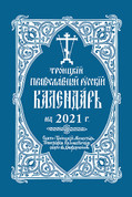 Троицкий Православный Русский Календарь на 2021 г.