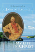My Life in Christ: The Spiritual Journals of St John of Kronstadt (Complete Paperback Edition)