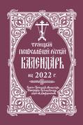 Троицкий Православный Русский Календарь на 2022 г.