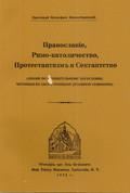 Православие, римо-католичество, протестантизм и сектанство