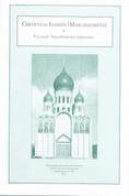 Святитель Иоанн (Максимович) и Русская Зарубежная Церковь