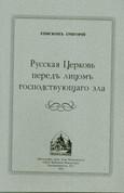 Русская Церковь перед лицом господствующаго зла